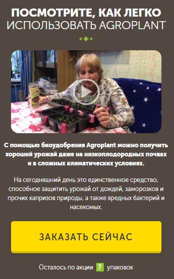 agroplant купить в Омске